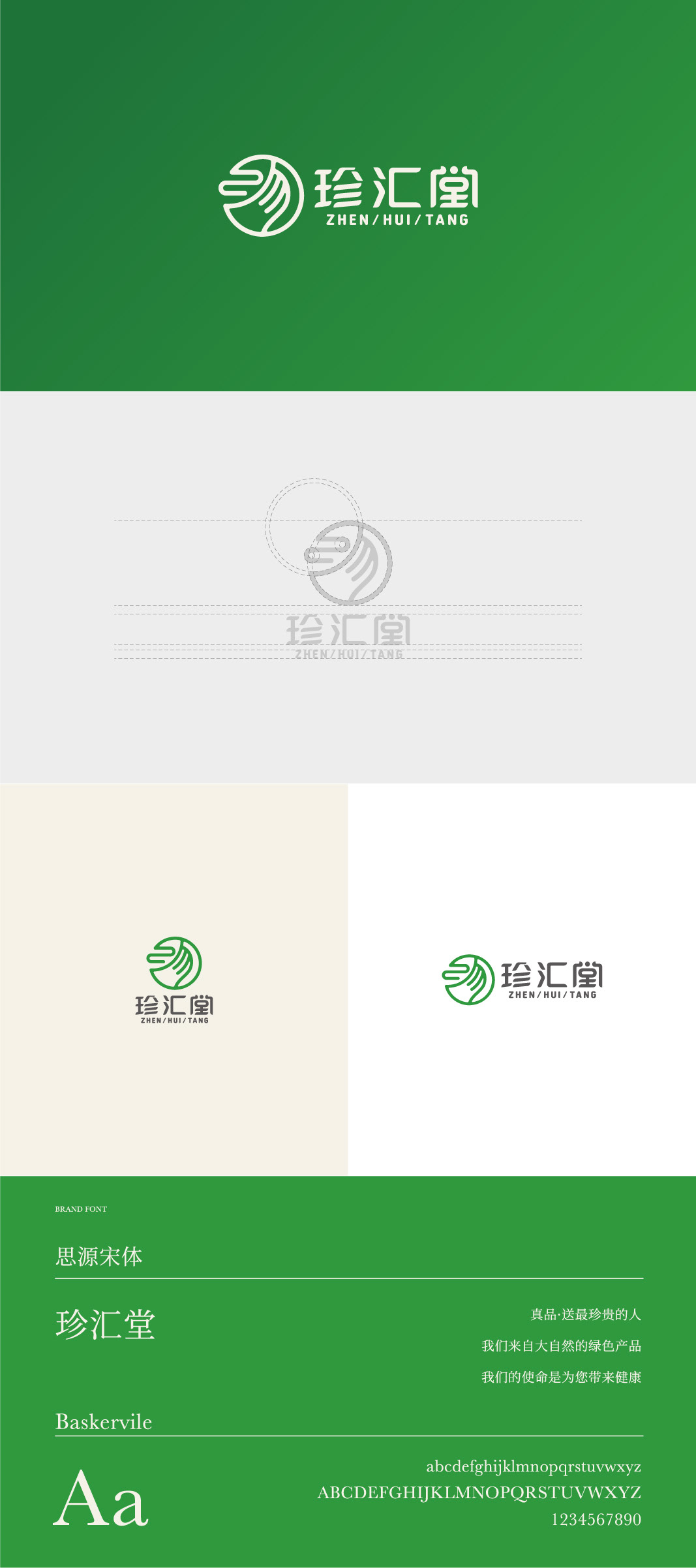 brand design inchtime logo VI 一寸光阴 品牌 设计