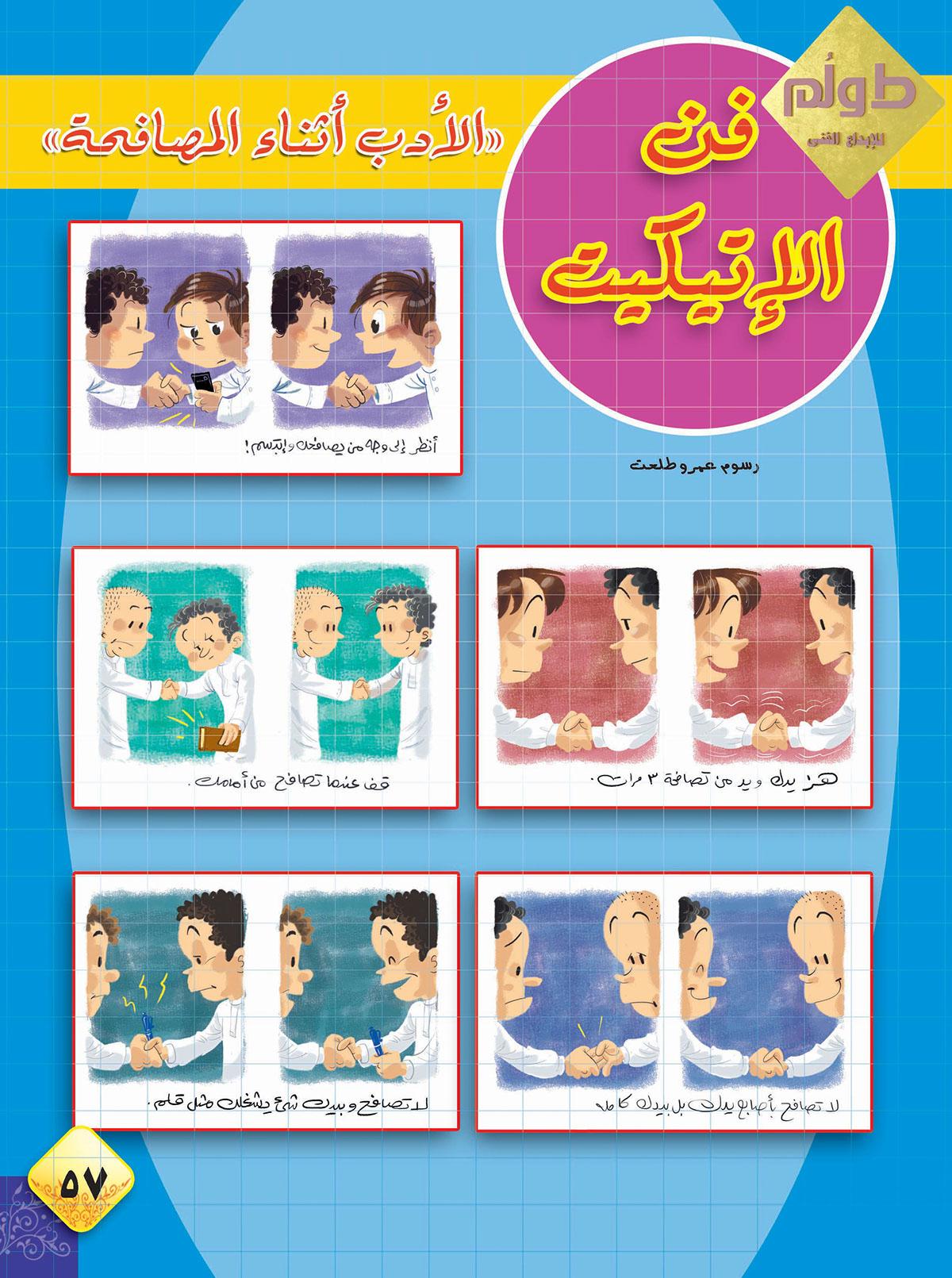 مجلات اطفال