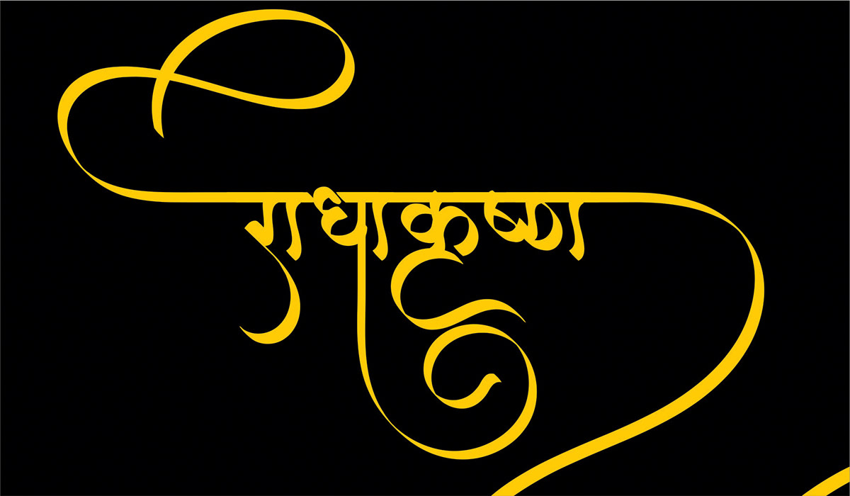 Radha Krishna Hindi Calligraphy on Student Show