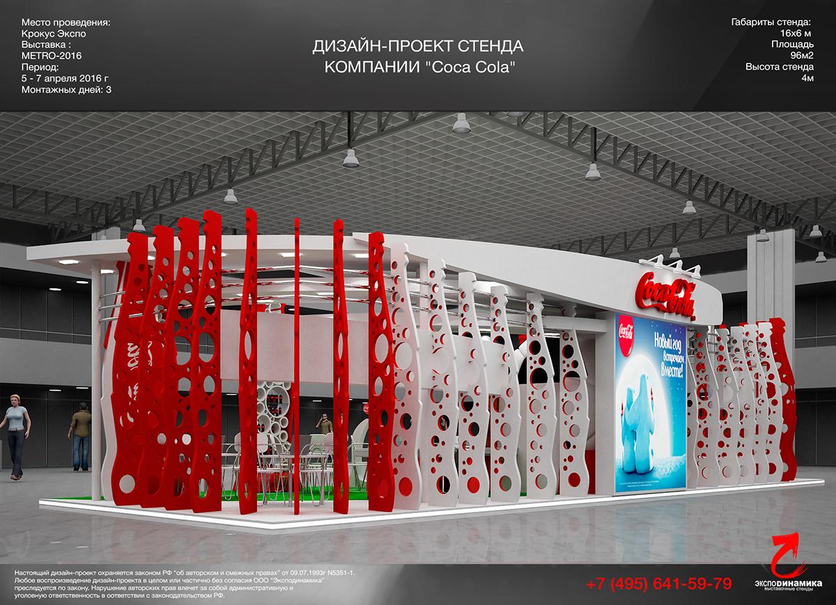 Exhibition Stand Designer Job Description : Coca cola exhibition stand on behance