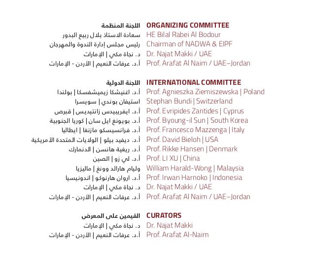 design EIPF emirates Francesco Mazzenga graphicdesign hope International Exhibition poster posterdesign