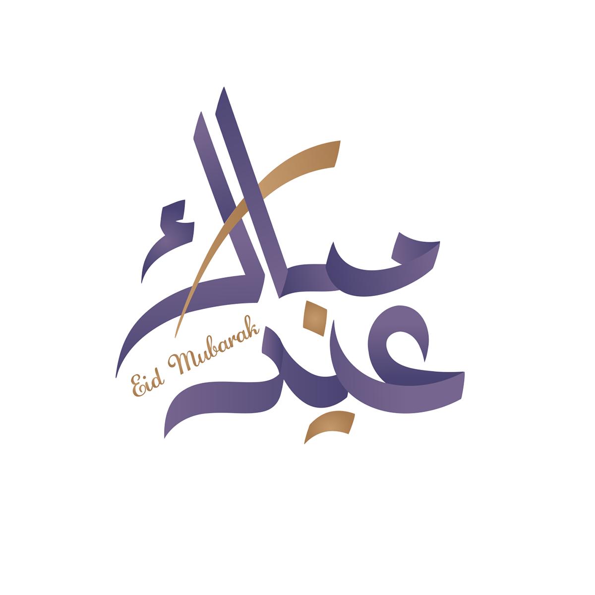 4 Eid Typography For Free . مجموعة مخطوطات بمناسبة العيد  16a89342377267.57caa6f780cd9