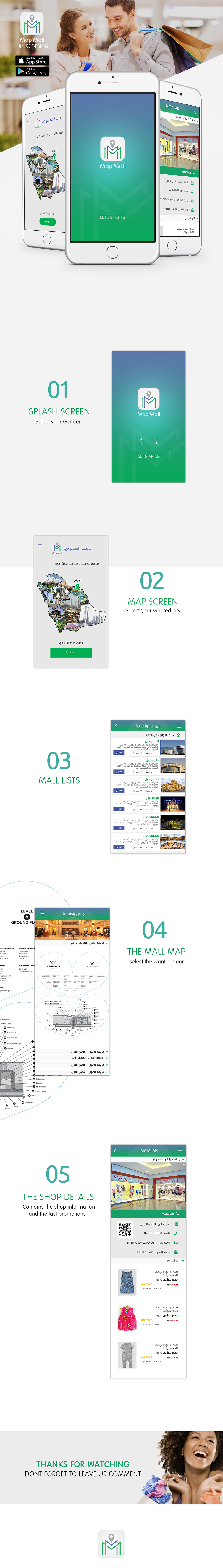 Map Mall App on Student Show Mall Map App on real estate app, employment app, mall maps windows phone 8,
