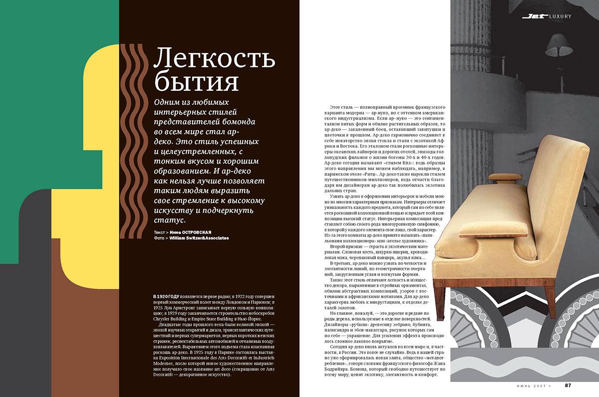 Inside spread layout of Jet magazine on Behance