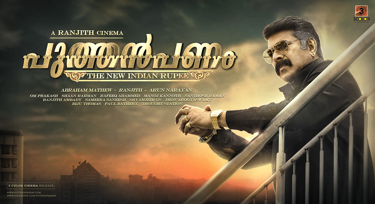 Puthanpanam Malayalam Movie On Behance