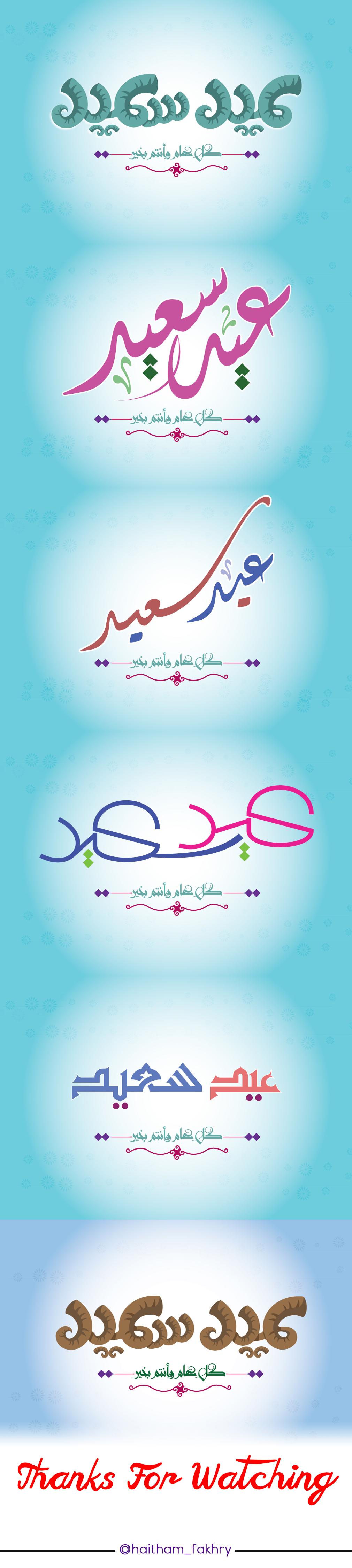 مخطوطات العيد ٢٠١٨ . مخطوطات عيد الاضحى مجانا  1da47556102035.59a02841e4f45