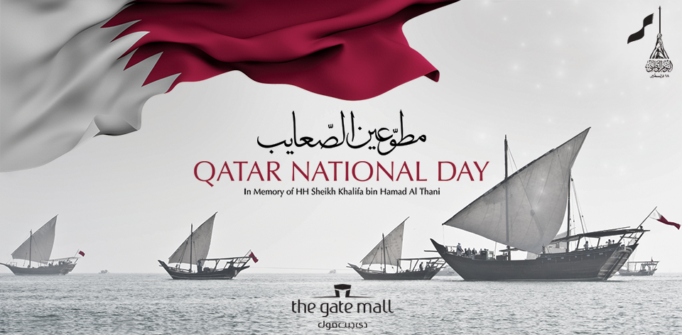 Qatar National Day Gate Mall On Behance