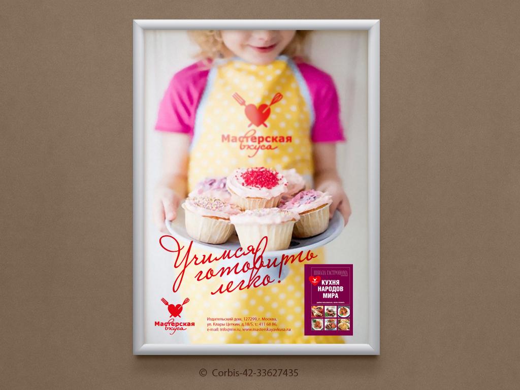 """Masterskaya Vkusa logo identity МАСТЕРСКАЯ ВКУСА """"Эксмо"""" prints business card billboard envelope cook cooking Food  heart fork girls"""