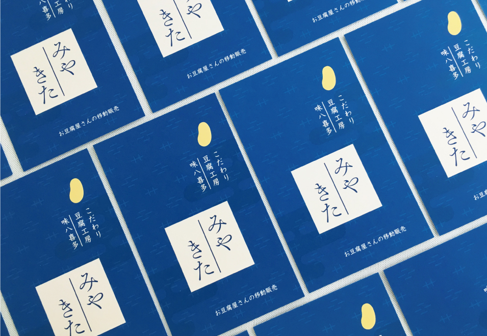tofu business cardjapanese food on behance