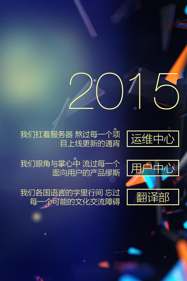 The Annual Party Invitation 年会邀请 平台事业部h5 On Behance