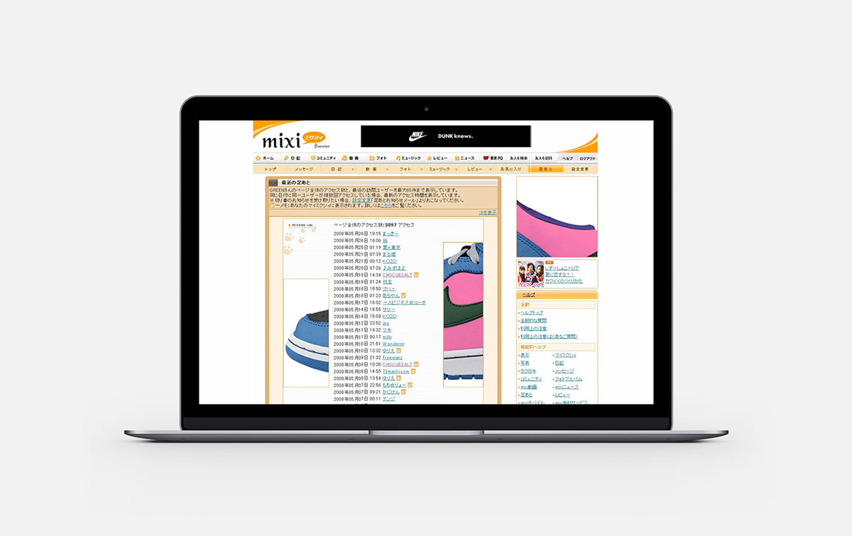Nike DUNK dunkknows mixi banner running Nike Lab graphic desing Web Design  loworks