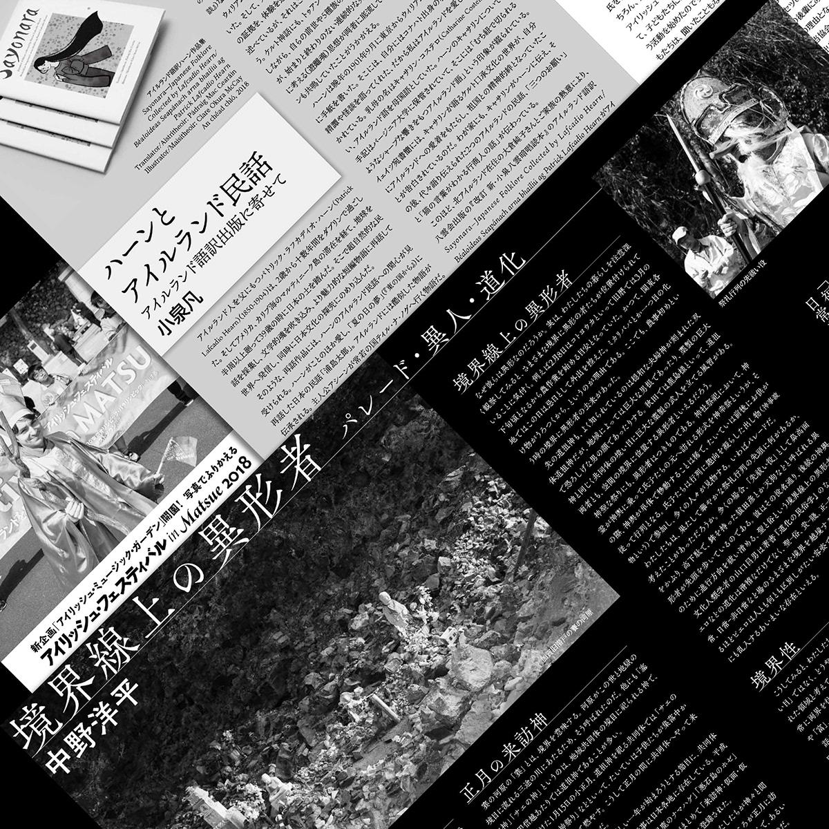 Sanin Japan-Ireland Association matsue Ishikawa Kiyoharu Ireland 山陰日本アイルランド協会 高浜印刷 Takahama Printing 石川陽春