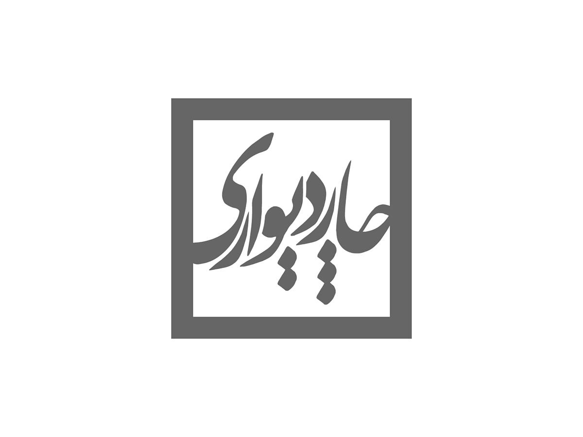 Logo Design persian logo cafe typography   Nastaliq