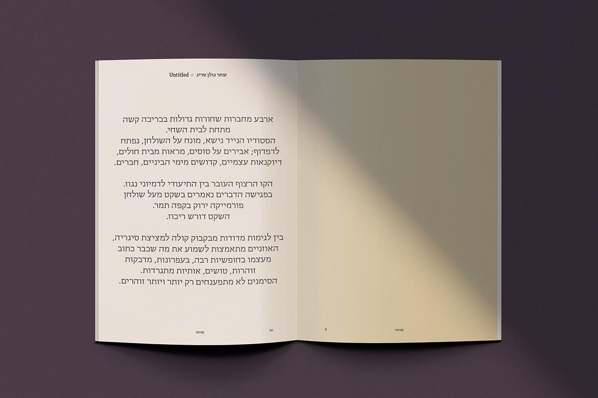 pnina magazine publication art Independent israel hebrew