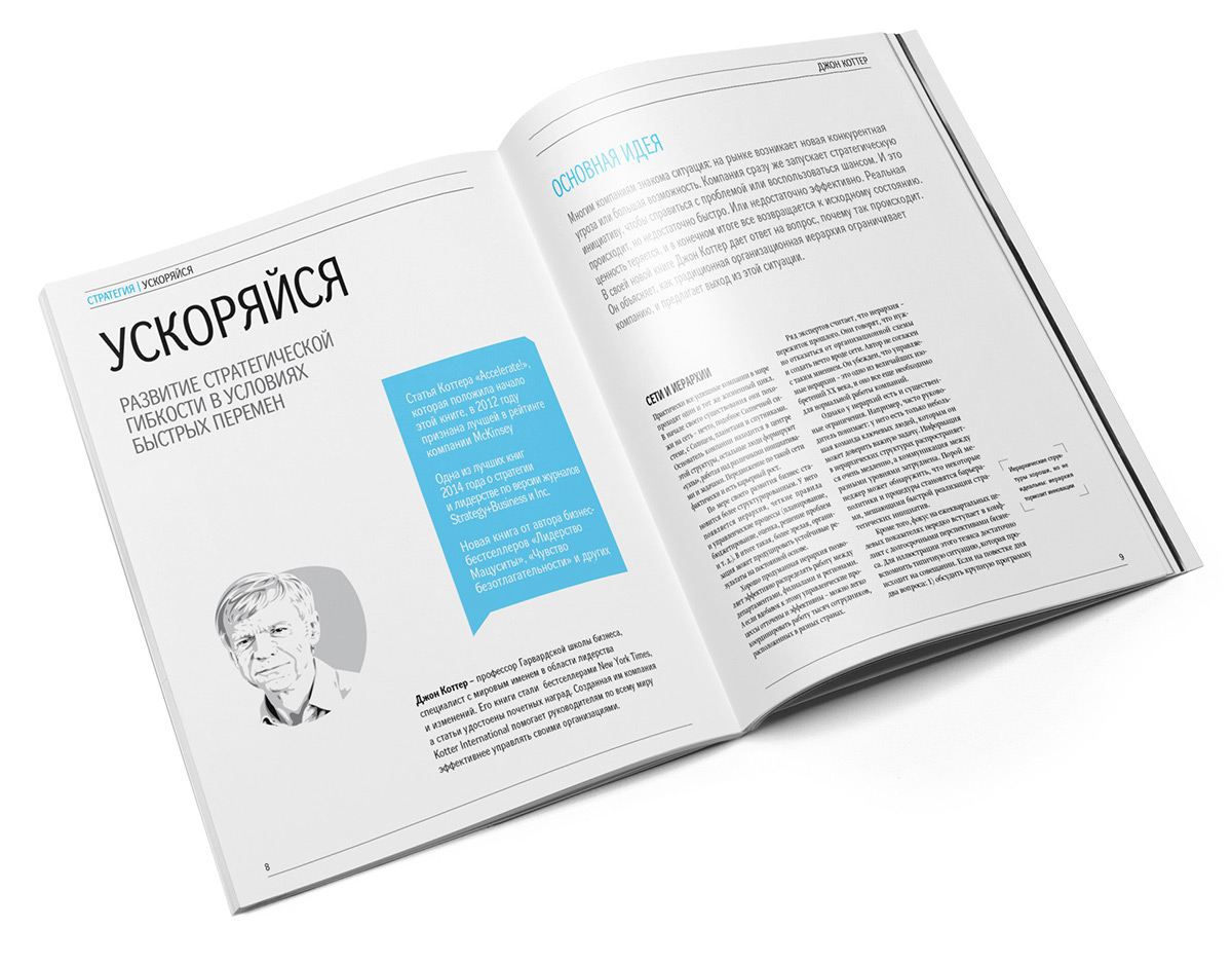 KSBD magazine cover design print ukraine