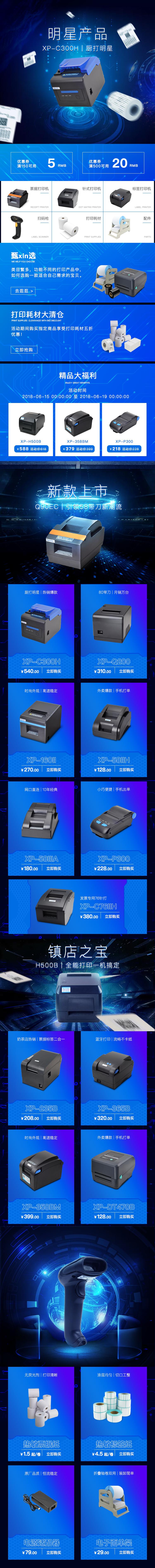 e-commerce graphic design  thermal printer