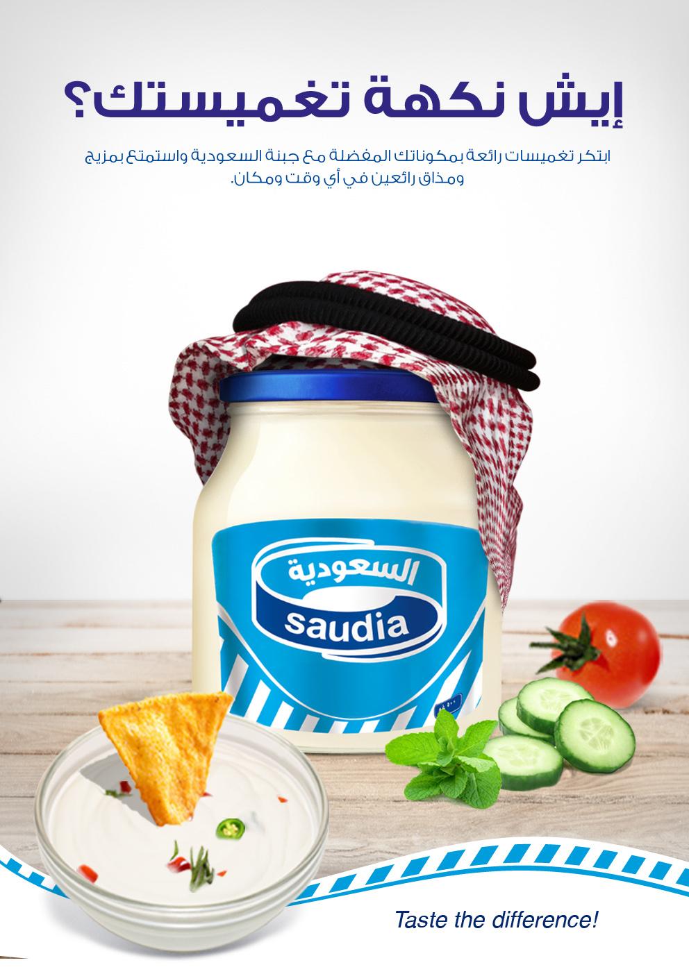 SAUDIA DAIRY AND FOOD STUFF COMPANY on Behance