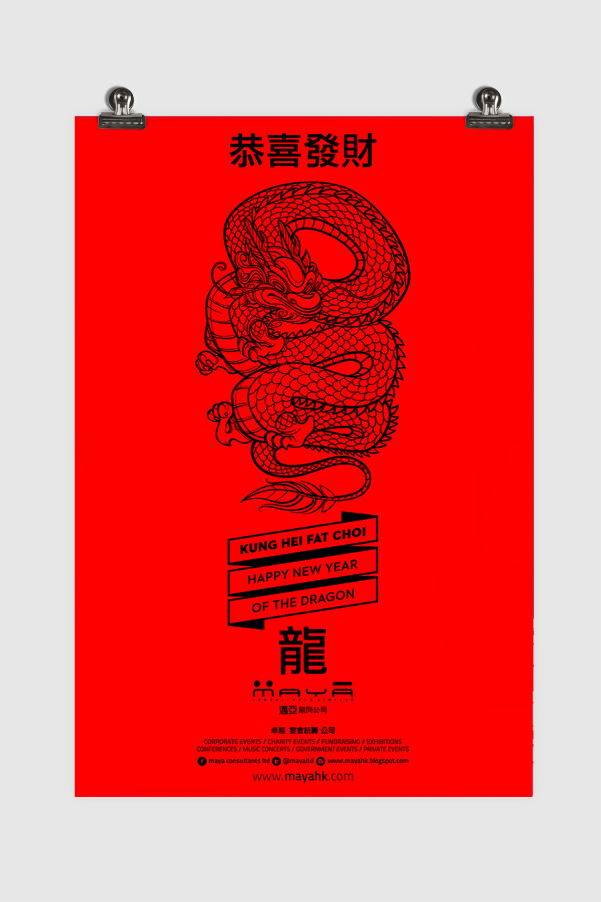 since 2005 maya is one of our major partners contributors and clients in asia in this case we designed their chinese new year of the dragon campaign - Chinese New Year 2005