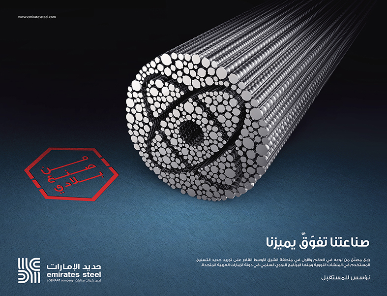 Emirate Steel Rebar Camapaign on Behance