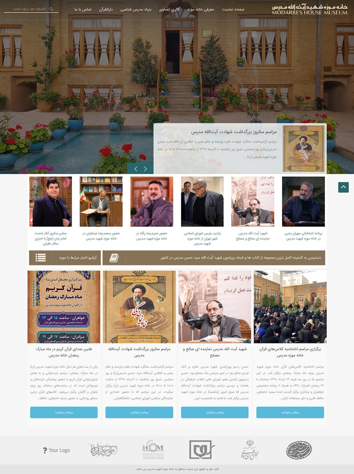 museum news UI Webdesign