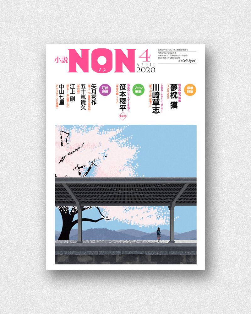Cherry blossoms cherry tree japan Landscape Platform spring STATION track