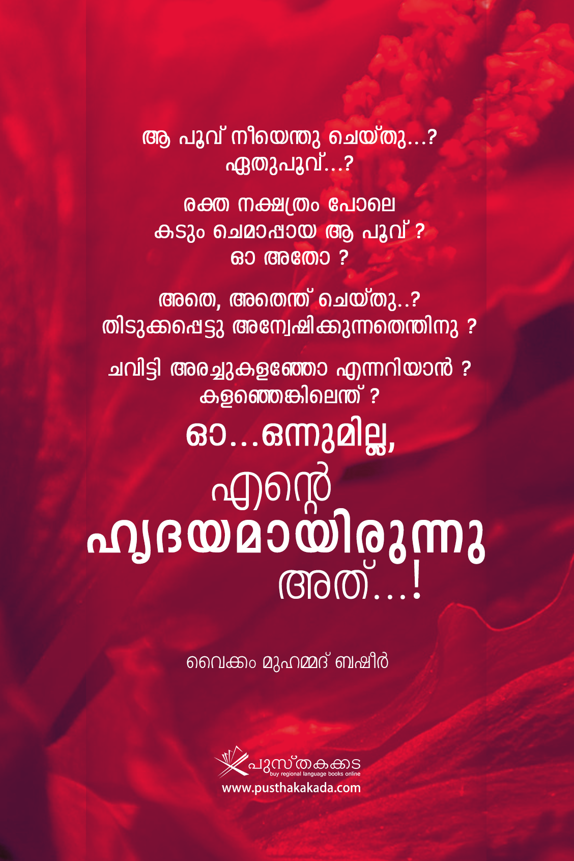 Life Quotes Posters Malayalam Quote Posters On Behance