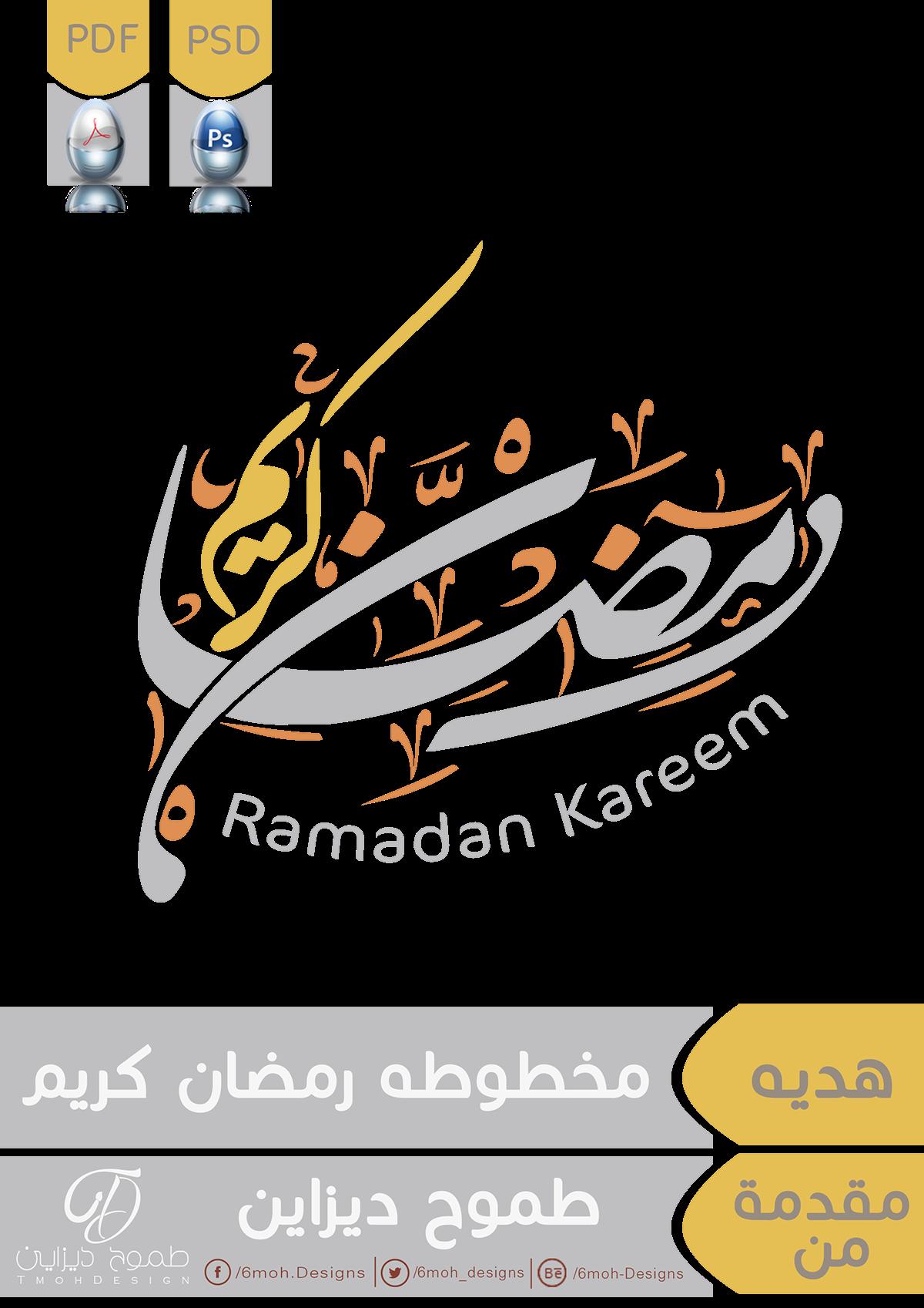 نتيجة بحث الصور عن رمضان كريم