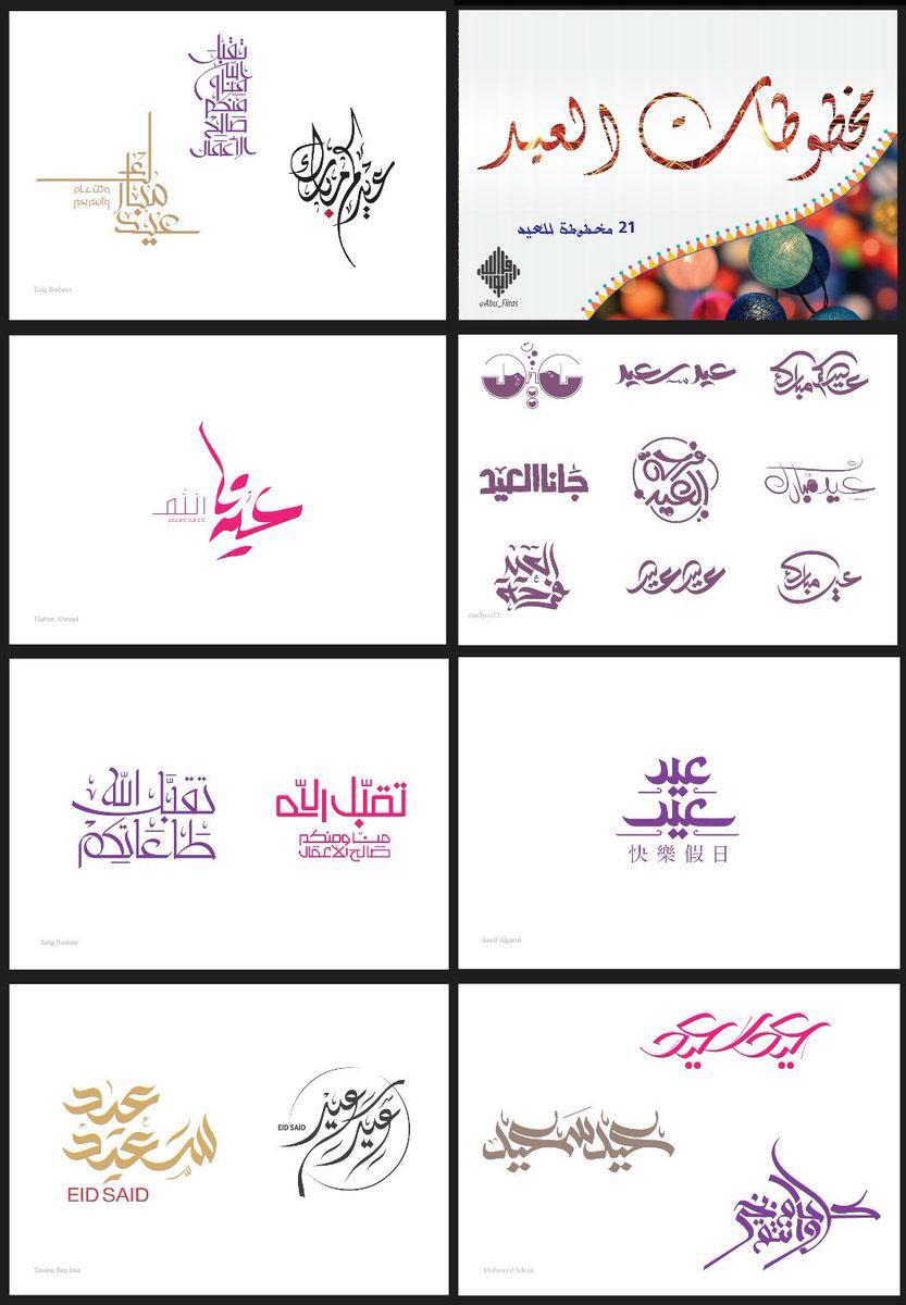 مخطوطات العيد . مخطوطات عيد الفطر . مخطوطات عيد الأضحى - صفحة 2 301c9153723019.593eff90128d6