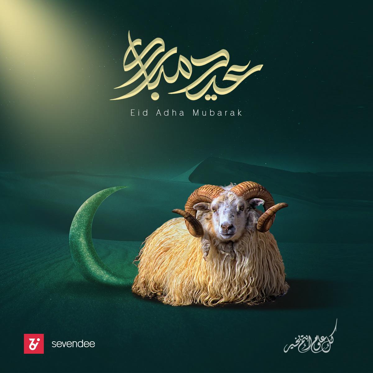 Eid Adha Mubarak On Behance