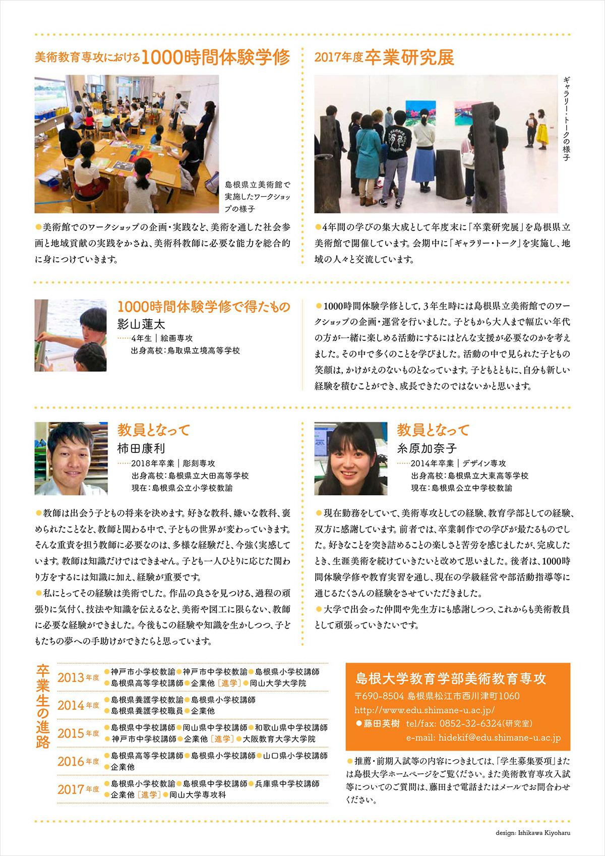 Shimane University matsue