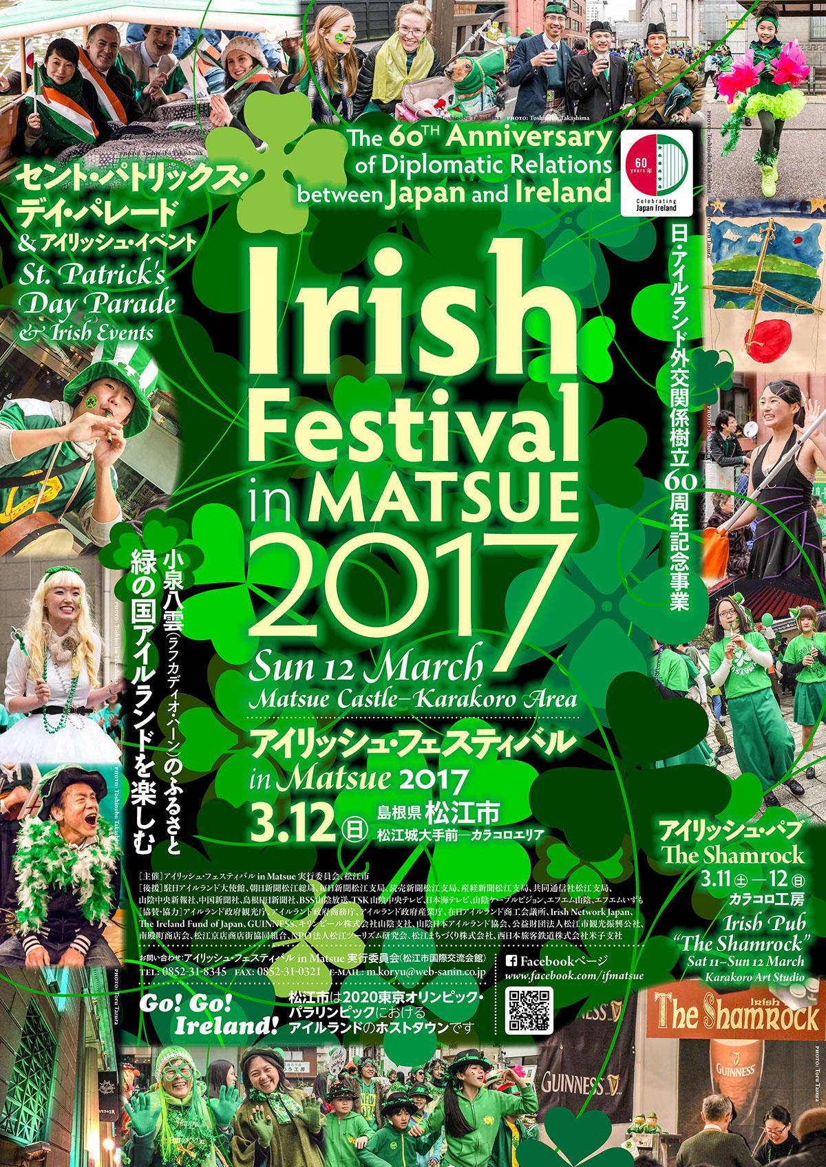 Adobe Portfolio Ireland st patrick's day matsue 石川陽春 Ishikawa Kiyoharu 松江 アイルランド セント・パトリックス・デイ・パレード