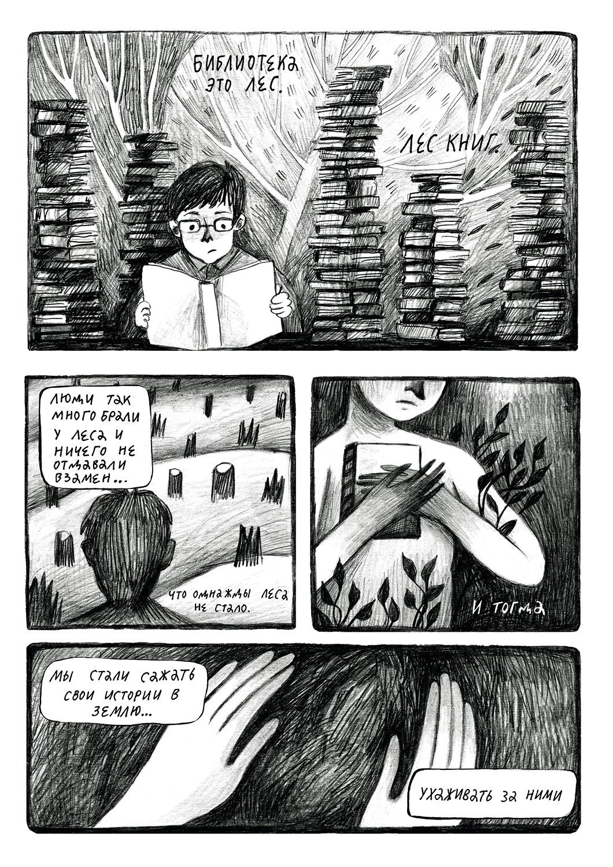 comics comic pencil Drawing  graphics story storyteller boomfest ILLUSTRATION