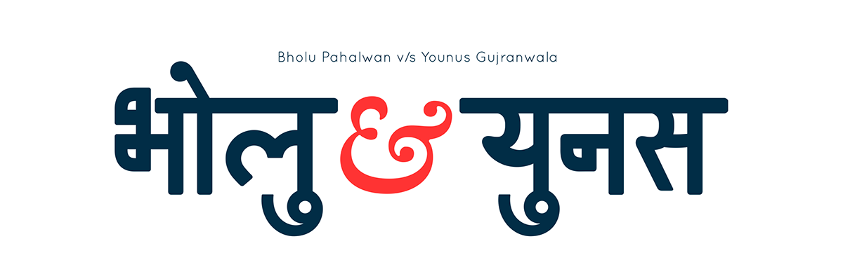 calendar 2016 Calendar calendar design design presentation Wrestling Kushti India bholu vs younus die cut history sport tradition Akhada pahalwan
