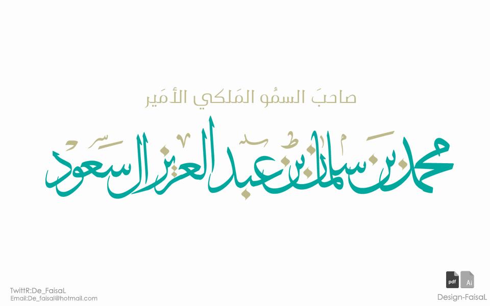 مخطوطة الامير محمد بن سلمان Png