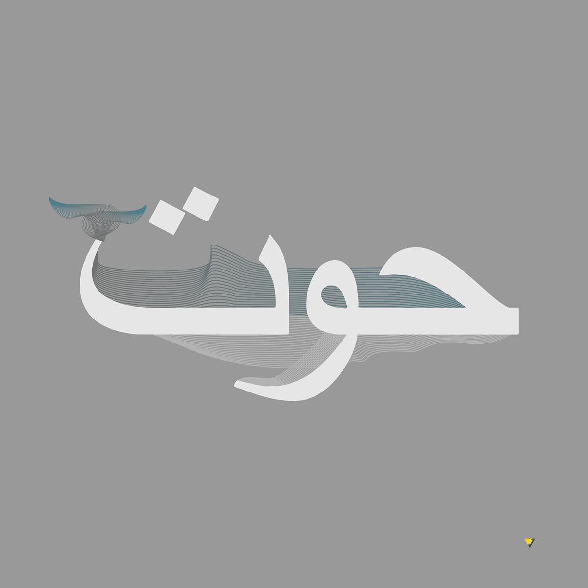 arabe arabic Baleia ILLUSTRATION  Ilustração language lingua palavra Whale word