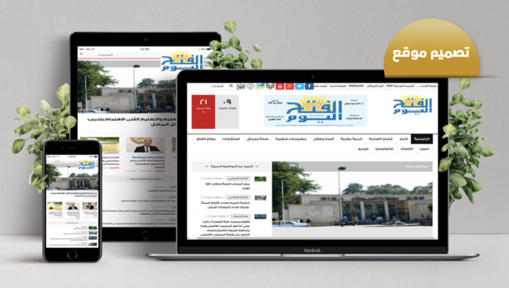 Arabic Newspaper UI/UX Web Design  web development