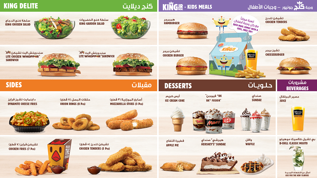Burger King Arabia - El Hegaz st., Heliopolis, Cairo, Egypt - Rated based on Reviews