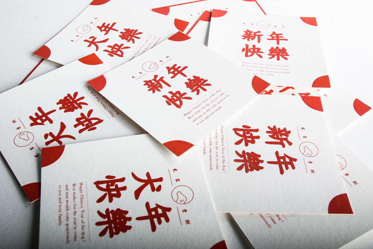 2018 2018 Chinese New Year Greeting Card On Student Show