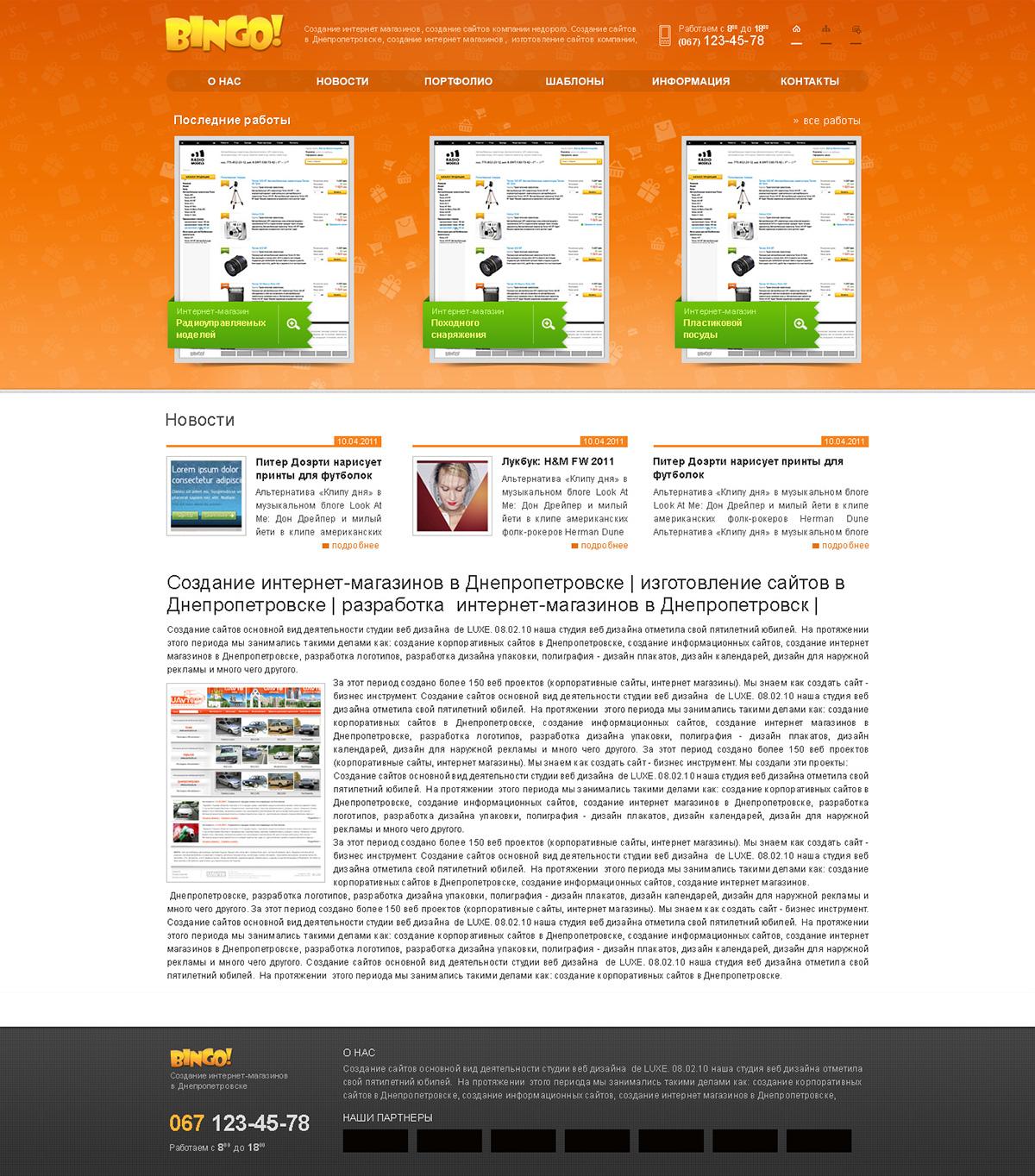 Сайт создание днепропетровск сайт конкурсов для компаний