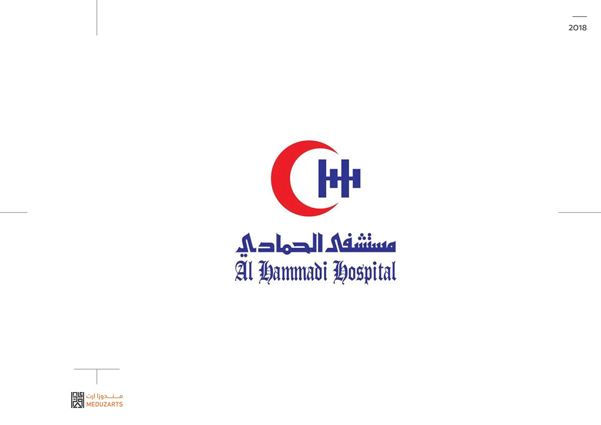Al Hammadi Hospital Logo (Improved Proposal) on Student Show