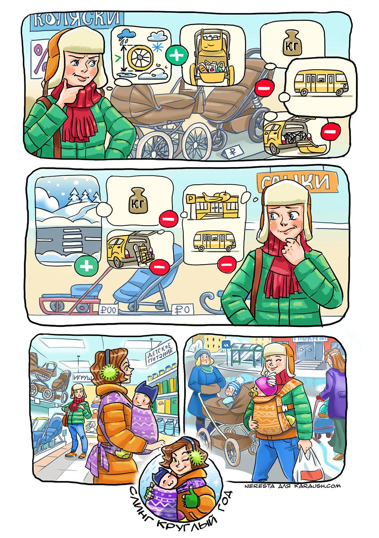 comics neresta mother child cartoon Sling advertisement card