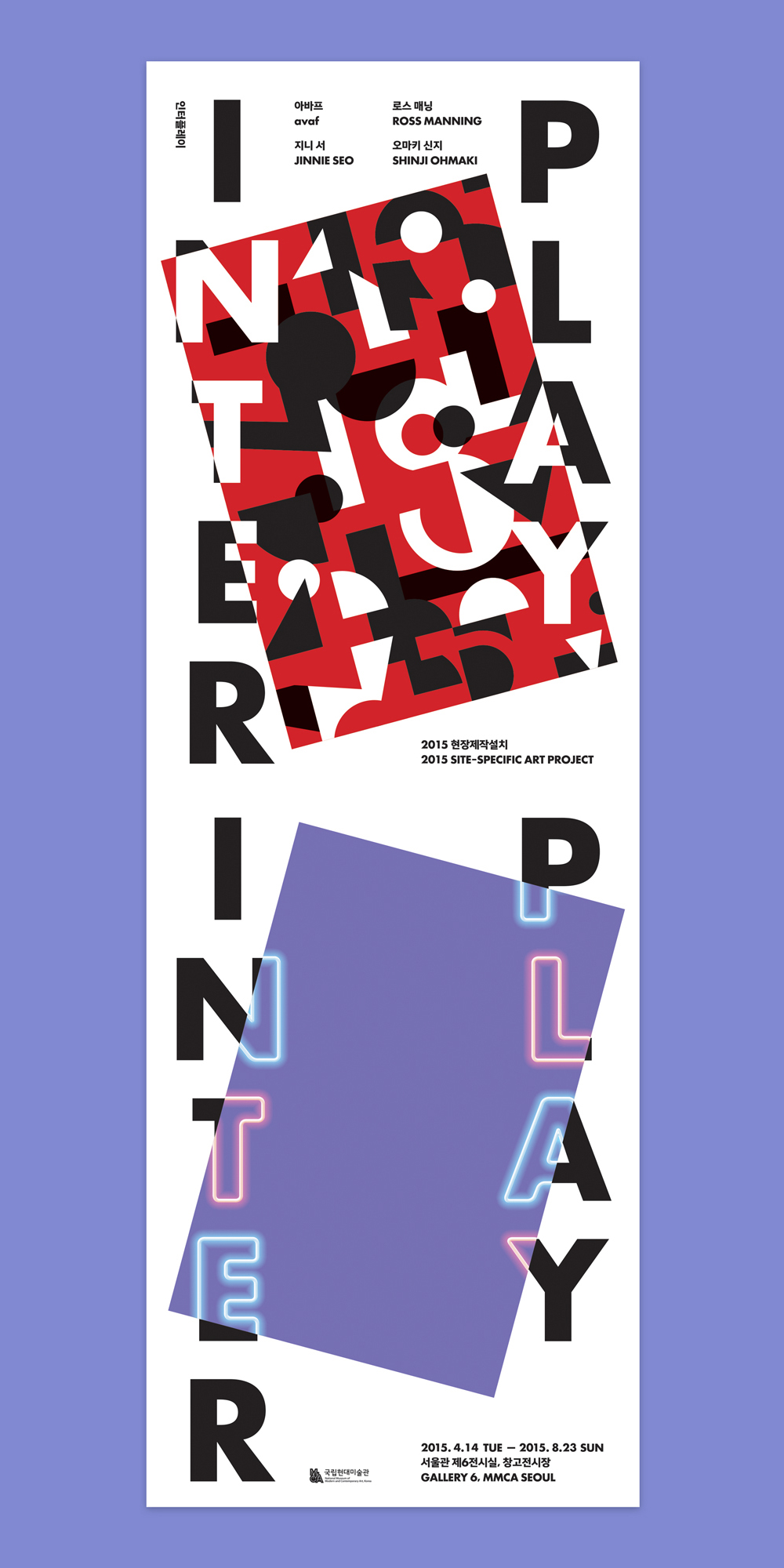 poster MMCA  seoul Korea ORDINARYPEOPLE