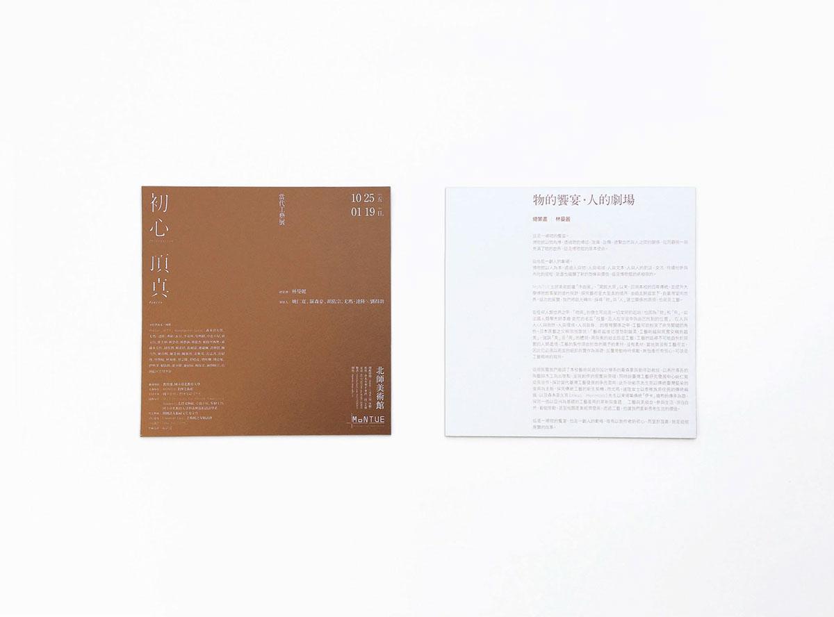 Exhibition  art craft 初心 頂真 工藝 展覽 catalog Catalogue origami  莊濟寰 Roger Chi-Huan Chuang CI brochure 角白設計