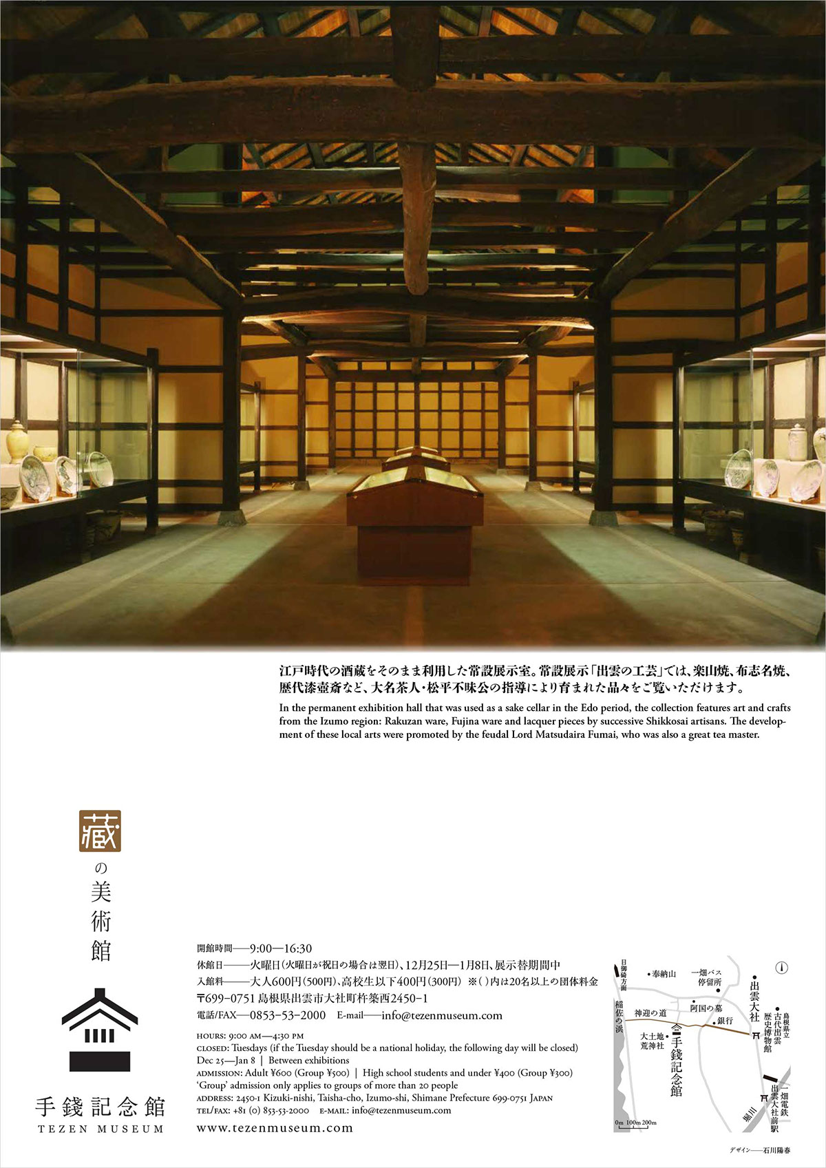 Tezen Museum izumo Taisha 手錢記念館 出雲 大社 工芸 美術 Japanese Craft Japanese fine arts 石川陽春 Ishikawa Kiyoharu