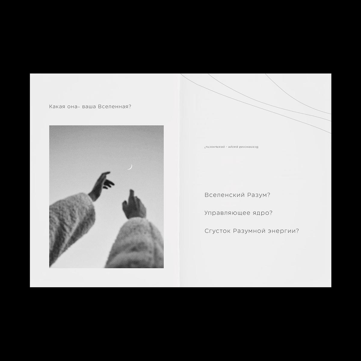 design graphic design  magazine Poster Design typography   Zine  верстка графический дизайн журнал зин