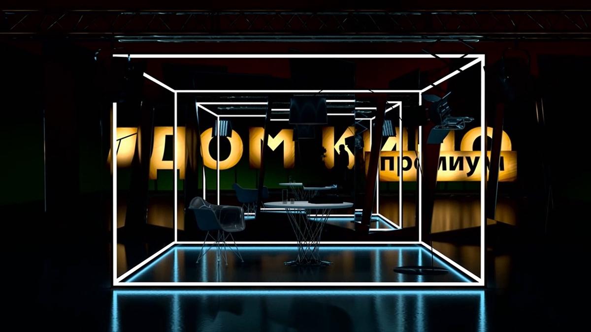 Kino-Dom