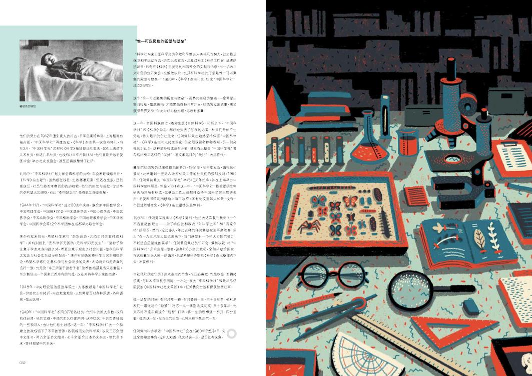 Scientist science life magazine Cornell University Chinese scientist history