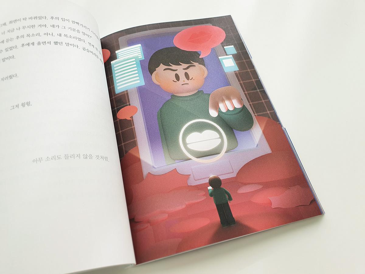 3D book Bookdesign Character children childrenbook ChildrenIllustration ILLUSTRATION  kids print