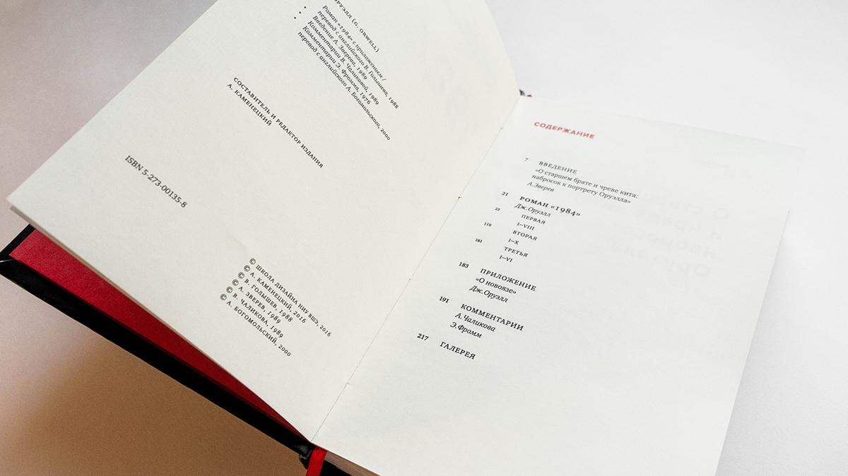 book design edition type