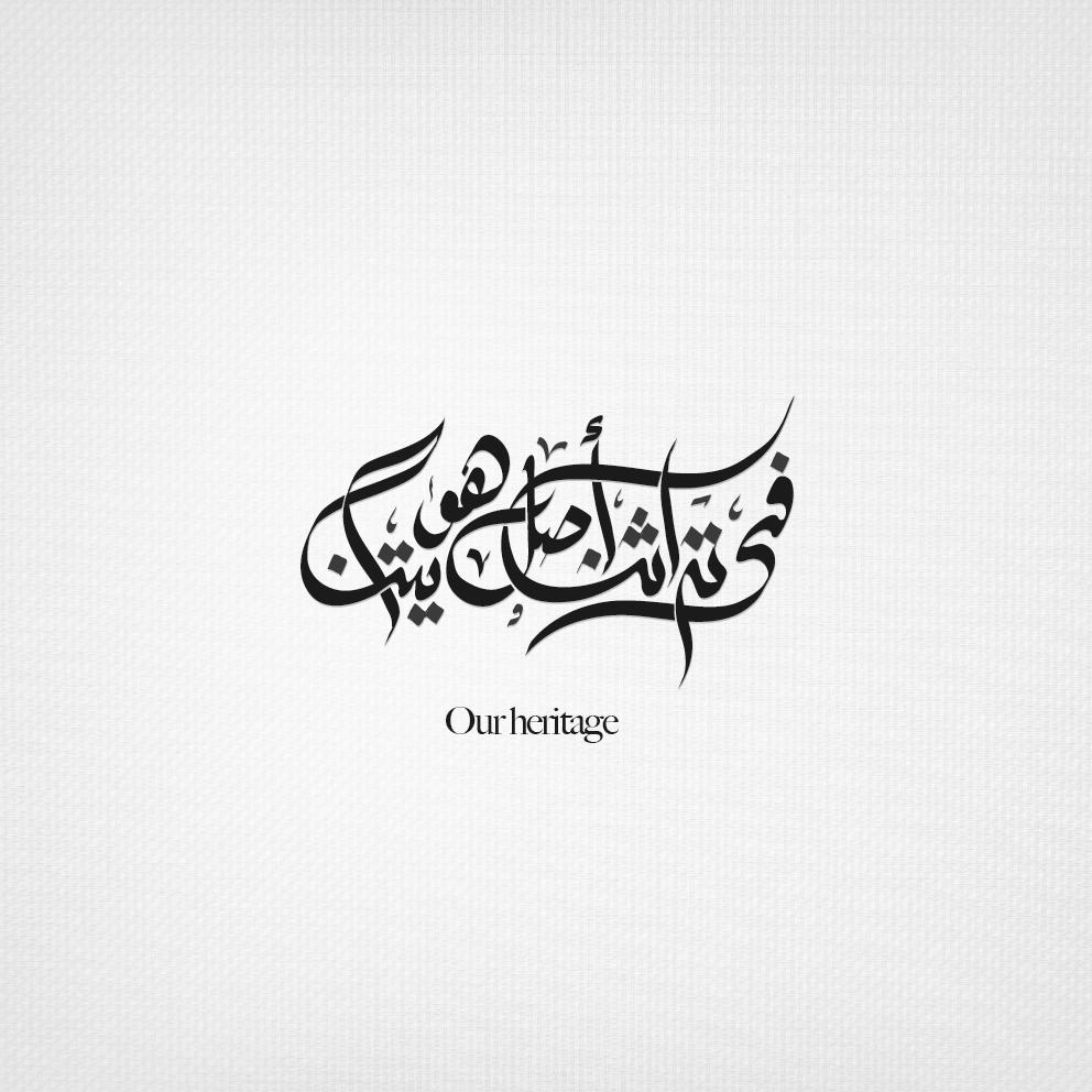 Arabic Typography Logos On Behance